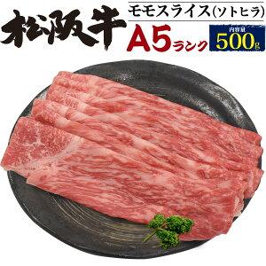 最高級A5ランク 松阪牛 モモ肉 スライス 500g 3〜4人前 ソトヒラ(外モモ)国産 和牛 牛肉 すきやき しゃぶしゃぶ 冷しゃぶ 薄切り肉 スライス肉 景品 1枚ずつ個包装 黒毛和牛 すき焼き ブラン