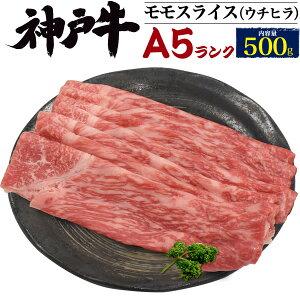 最高級A5ランク 神戸牛 モモ肉 スライス 500g 3〜4人前 ウチヒラ(内モモ) 国産 和牛 牛肉 すきやき しゃぶしゃぶ 冷しゃぶ 薄切り肉 スライス肉 景品 1枚ずつ個包装 黒毛和牛 すき焼き ブランド
