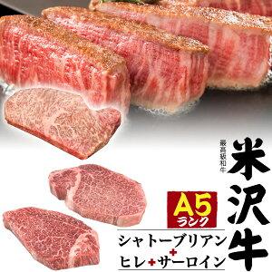 A5ランク 米沢牛 ステーキ 食べ比べ 3点セット 合計480g(シャトーブリアン150g/ ヒレ150g/ サーロイン180g)国産 黒毛和牛 牛肉 和牛 米澤牛 厚切り ステーキ用肉 霜降り 霜降り肉 希少 希少部位