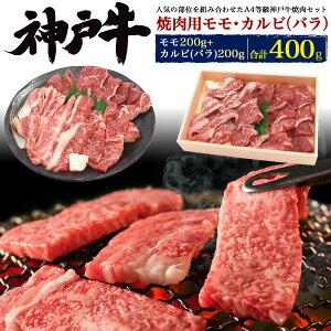 送料無料 神戸牛 焼肉用 食べ比べセット モモ・カルビ(バラ) 各200g 合計400g セット ブランド牛 (2〜3人前)焼き肉用 黒毛和牛 牛肉 焼肉 焼肉用 やきにく 鉄板焼き 網焼き BBQ バーベキュー