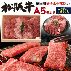 送料無料 松阪牛 焼肉用 モモ肉 500g (3〜4人前)ブランド牛 焼き肉 モモ もも肉 赤身 国産 黒毛和牛 牛肉 焼肉用 500グラム バーベキューセット BBQ 鉄板焼き ホットプレート 夜ごはん 3人用 4