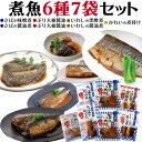 即納 送料無料 煮魚6種7袋セット ぶり大根(醤油) 国産いわし(醤油/黒酢煮)サバの味噌煮/醤油煮 かれいの煮付け 煮魚 …