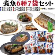 煮魚6種7袋セット