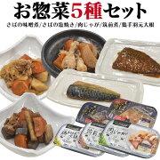 お惣菜5種セット