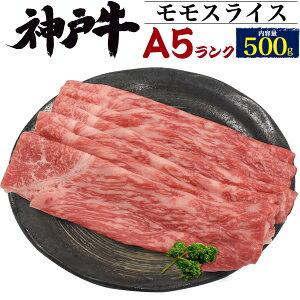 最高級A5ランク 神戸牛 モモ肉 スライス 500g 3〜4人前 国産 和牛 牛肉 すきやき しゃぶしゃぶ 冷しゃぶ 薄切り肉 スライス肉 景品 1枚ずつ個包装 黒毛和牛 すき焼き ブランド牛 神戸ビーフ kobeb