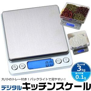 デジタルキッチンスケール 0.1g単位 3kgまで軽量 電子はかり 調理用 コンパクトスケール 計量器 お菓子作り 製菓 パン作り 秤 調味料計測 おしゃれ シンプル シルバー 丸正マーク取得済み 0表