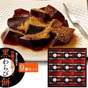 黒糖わらび餅9個セット