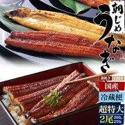 国産うなぎ朝じめ超特大200g~250g×2尾蒲焼き白焼き(素焼き)