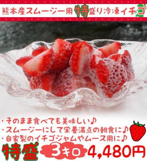 熊本産スムージー用中盛り冷凍イチゴ3キロ【売れ筋】【ギフト】【いちご】【苺】