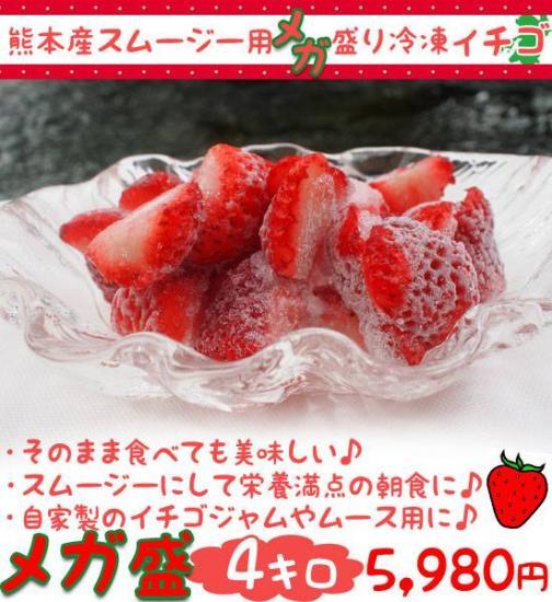 熊本産スムージー用中盛り冷凍イチゴ4キロ【売れ筋】【ギフト】【いちご】【苺】