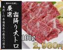 熊本産厳選霜降り大トロ馬刺100g(1〜2人前)