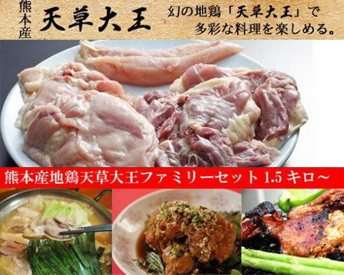 熊本地鶏天草大王ファミリーセット1.5キロ〜