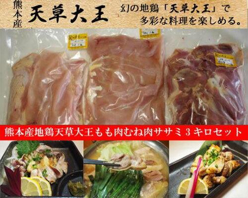 熊本産地鶏天草大王もも肉むね肉ササミ3キロセット