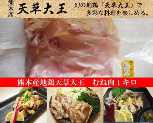 熊本産地鶏天草大王むね肉1キロ