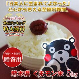 【贈答用】食味ランキング特Aくまモン米5キロ