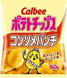 【カルビー】ポテトチップス コンソメパンチ 12袋
