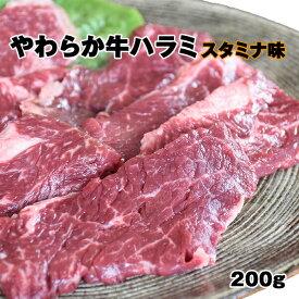 【お中元】やわらか牛ハラミ 200g (スタミナ味)同梱可牛サガリ特製の醤油をベース スタミナだれ希少価値 牛肉 適度な脂肪 柔らか 濃厚な旨味 ヘルシー 上質な味 焼肉 BBQ