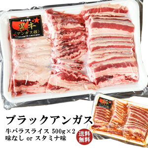 ブラックアンガス 牛バラスライス 1kg(500g×2)【味なし・スタミナ味選択可】【送料無料】