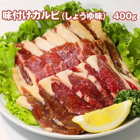 【お中元】味付けカルビ(しょうゆ味) 400g 1000円税別・焼肉(焼き肉)・BBQ 肉・バーベキュー【がんばろう!宮城】味付きカルビ しょうゆ味 醤油タレ焼肉 焼き肉 カルビ丼 ご飯のおかず