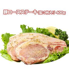 豚ロースステーキ(塩)3枚入り 400g 1000円(税別)焼き肉・BBQ/肉・バーベキュー豚ロース肉 ポークステーキ 豚肉 ぶたにく 塩味 食べ応え ジューシー
