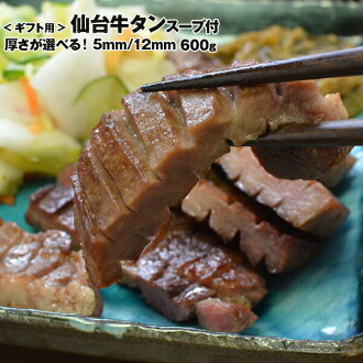 The choice freedom gift present gift-giving present which puts 200 g of Sendai cow sputum Japanese alphabet princess 600 g salt training oxtongue 5mm 200 g 12mm together, and can choose entering name wall thickness thick slice craftsmanship ぎゅうたん oxtongu