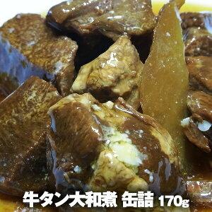 牛タン大和煮 缶詰 170g 醬油・砂糖・ショウガで甘辛煮 おつまみ おかず ご飯のおとも 長期保存