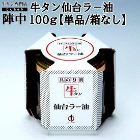 【陣中】牛タン 仙台ラ−油 100g【単品】 お取り寄せグルメ おつまみ