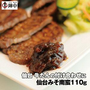 陣中 仙台みそ南蛮110g青唐辛子味噌漬け 仙台味噌を使用 牛タンの付け合わせ ご飯のおかず 晩酌のおつまみ