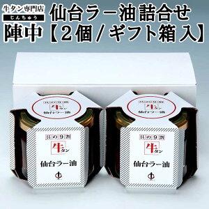 【陣中】牛タン仙台ラ−油詰合せ(JBN-3BP)【牛タン仙台ラ−油(100g×2個) ギフト箱入り】