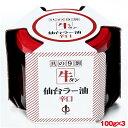 陣中 仙台ラー油辛口100g 3個 【ギフト箱なし】送料無料食べるラー油 ご飯にのせる 麺 パンのトッピング 食べるラ−…