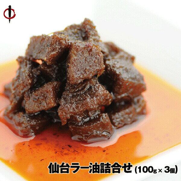 陣中 仙台ラ−油詰合せ (100g × 3個)(JB-2)【ギフト・贈り物】