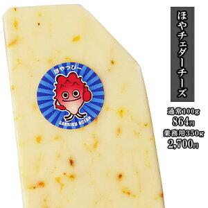 ほやチェダーチーズ 通常パック100gほや チーズ チェダーチーズ 宮城 石巻 蔵王 おつまみ おやつ 三陸 海の幸 珍味 贈答 贈り物 プレゼント