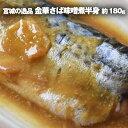 宮城の逸品 金華さば味噌煮 半身 約180g