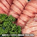 【3個以上で送料無料】仙台名物 厚切り 肉厚トロ牛タン 塩仕込み12mm 200g