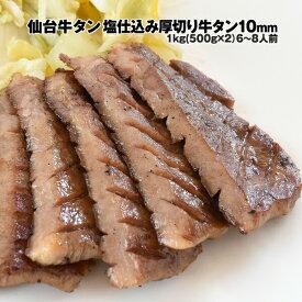 仙台塩仕込み牛タン10mm 1kg(6〜8人前)【送料無料】
