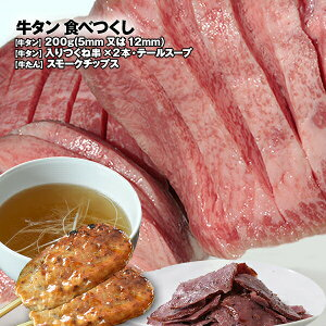 仙台牛たん食べつくしセット いろは姫 塩仕込み牛タン5mm 200g又は12mm 200g つくね串 スモークチップ テールスープ ・詰合せ 箱入り ギフト用 名入り 肉厚 厚切り 職人技 ぎゅうたん 牛たん 肉