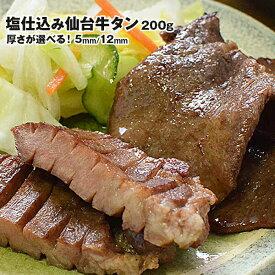 仙台塩仕込み牛タン200g(5mm/12mm選択可)