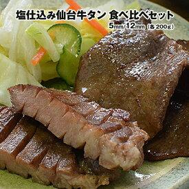 仙台塩仕込み 牛タン5mm と12mm食べ比べセット(各200g)【送料無料】