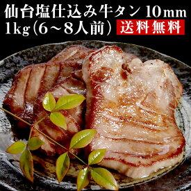 仙台塩仕込み 牛タン 10mm 1kg(6〜8人前)【送料無料】仙台 お取り寄せグルメ 肉 おつまみ 厚切り牛タン