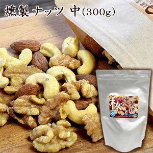 燻製ナッツ 極 中(300g)