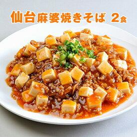 【10%OFF】たいらん 仙台麻婆豆腐焼きそば 2食入 箱入り【冷凍】