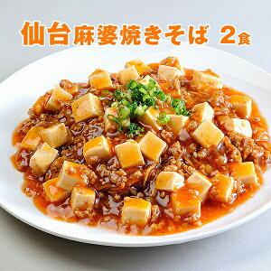 たいらん 仙台麻婆豆腐焼きそば 2食入 箱入り【冷凍】