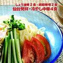 【メール便送料無料】仙台発祥・冷やし中華4食しょうゆ味2食 胡麻味2食