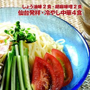 冷やし中華 4食(醤油味・胡麻味 各2食)【メール便/送料無料】