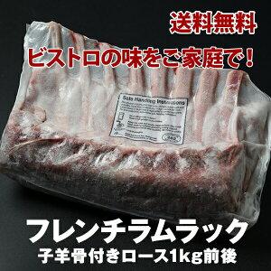 オーストラリア産フレンチラムラック 1kg前後(ラム骨付きロース ラム肉 ラムブロック)・送料無料