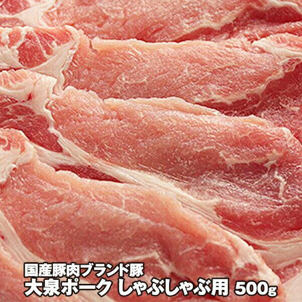 「ブランド豚」究極の味 大泉ポーク しゃぶしゃぶ用 500g【10P27May16】国産豚肉 日本産 厳選 飼料のこだわり お取り寄せ グルメ 臭みなし くさみない くせがなくあっさり 美味しさ ブタニク ぶたにく 本来の脂身