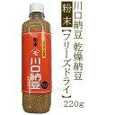 川口納豆 乾燥納豆粉末 220g【フリーズドライ】