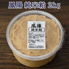 鳳陽 純米粕(酒粕) 2kg(500g×4個)【送料無料】