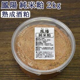 鳳陽 純米粕(熟成酒粕) 2kg(500g×4個) 【送料無料】