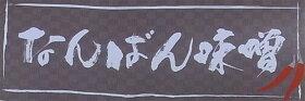【国産青唐辛子使用】なんばん味噌100g【がんばろう!宮城】